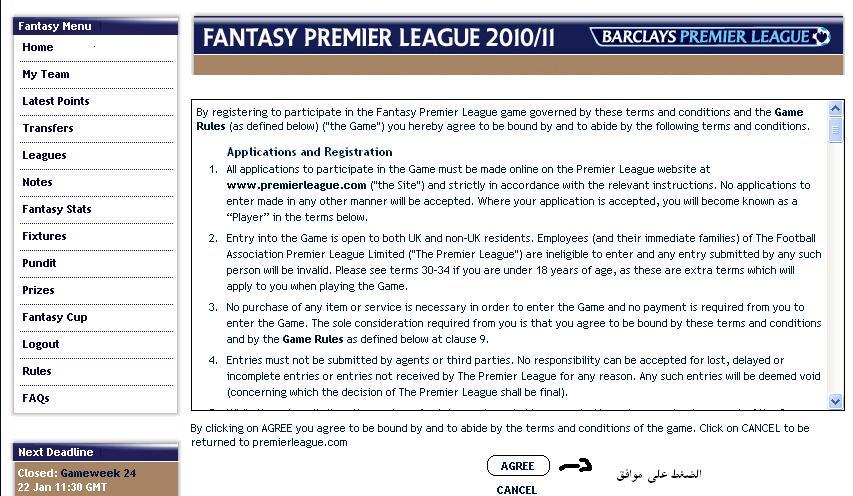بالصور مسابقة fantasy premier league
