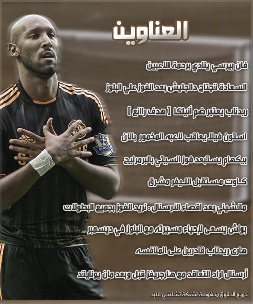 مجلة الكرة الانجليزية العدد