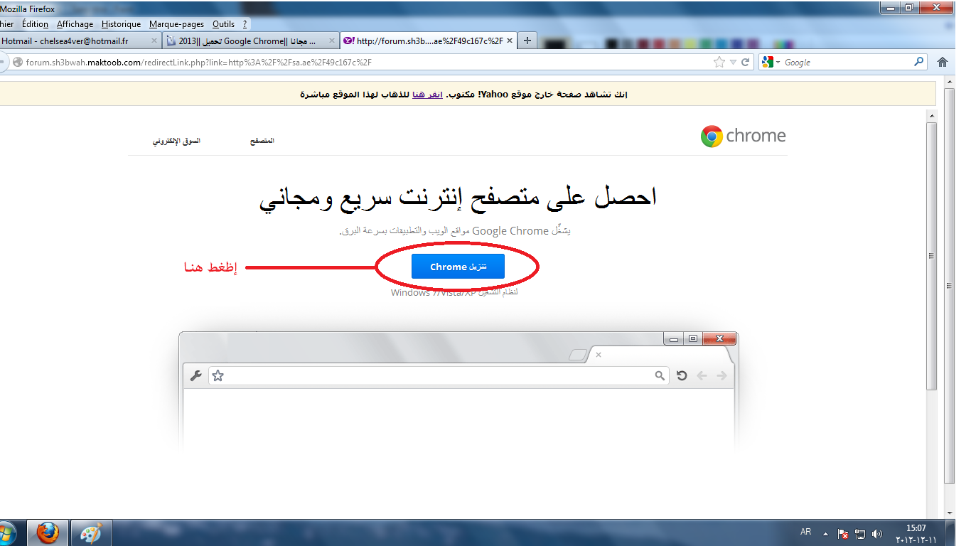 ����� ||2013 Google Chrome|| �����