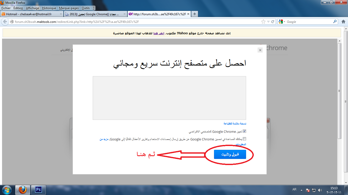 تحميل ||2013 Google Chrome|| مجانا