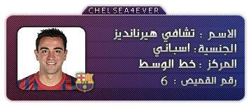 تــقــديــم تشلسي برشلونة ||:: الاسود