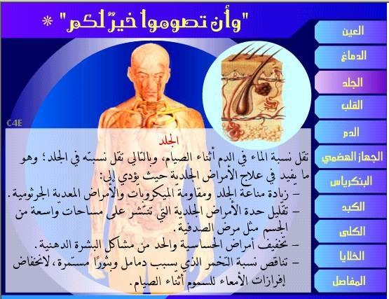 فوائد الصيام لجسم الإنسان مصوَّر