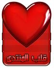 قلب المنتدى