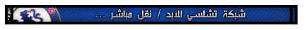 التشكيلة الرسميه للقاء تشلسي النقل
