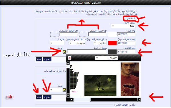 كيفية تنسيق الملف الشخصي صوره