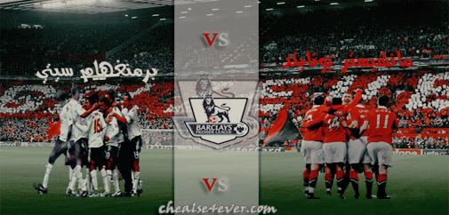 تقديم مباراة ●◦[Birmingham City Manchester